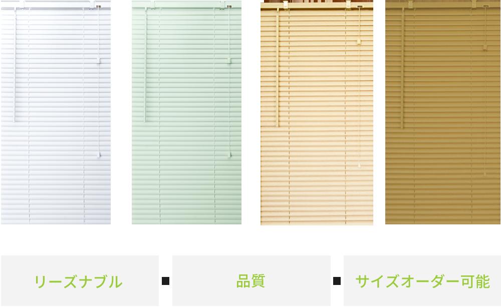 プラスチックブラインド リーズナブル+品質+サイズオーダー可能