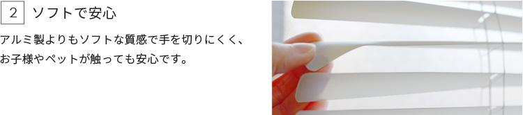 プラスチックブラインド6つの特徴3