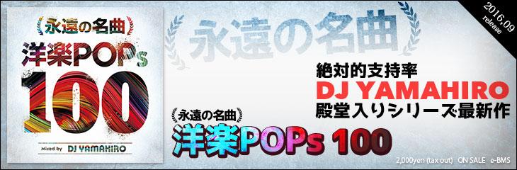 永遠の名曲 - 洋楽 POPs 100 - DJ YAMAHIRO