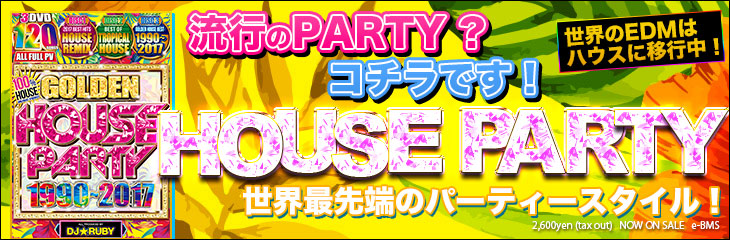 Golden House Party 1990~2017 - DJ★Ruby