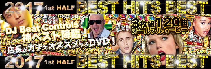 2017 1st Half Best Hits Best - DJ Beat Controls