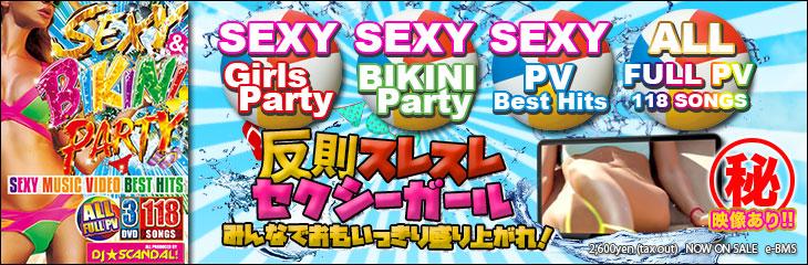 Sexy & BIKINI Party~Sexy Music Video Best Hits~ DJ★Scandal!