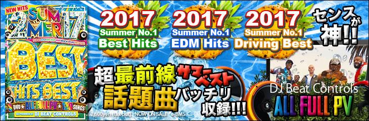 2017 Summer Best Hits Best - DJ BeatControls