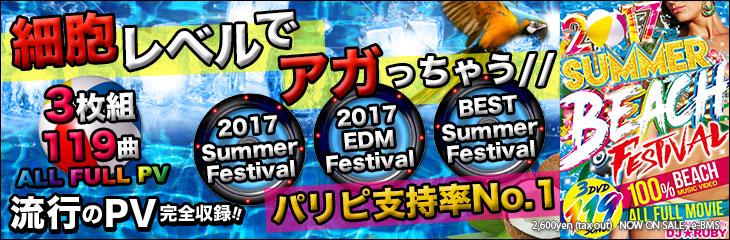 2017 Summer Beach Festival - DJ☆Ruby