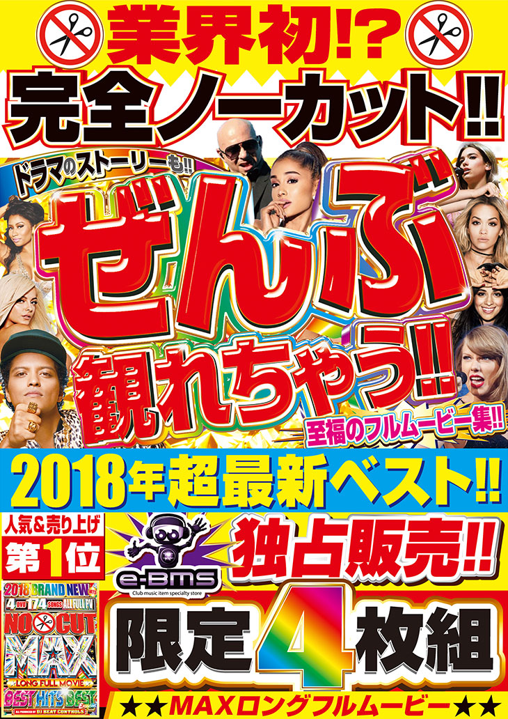 No Cut☆Max☆Long Full Movie Best Hits Best - DJ Beat Controls