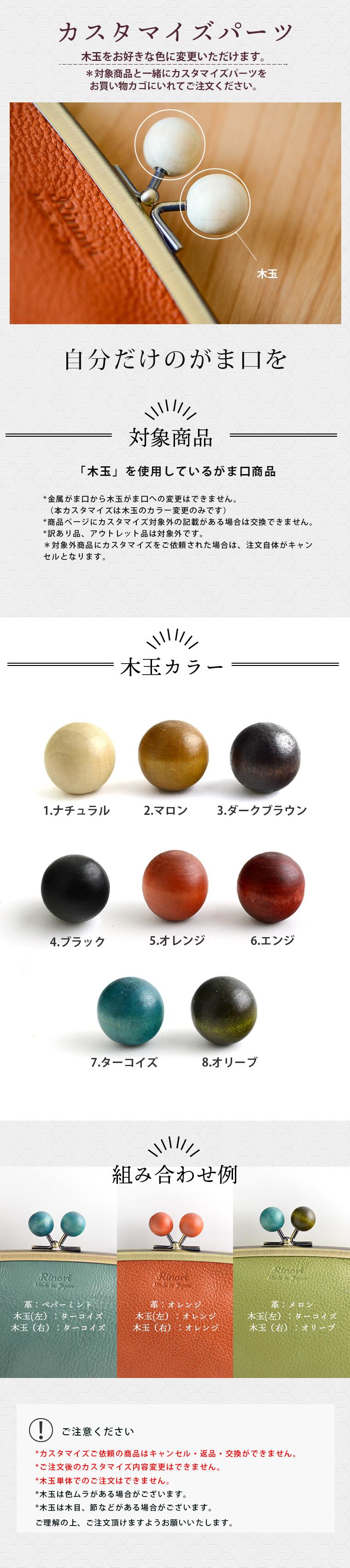 木玉 カスタマイズ