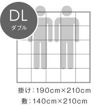 DL ダブル
