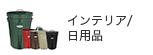 インテリア/ 日用品