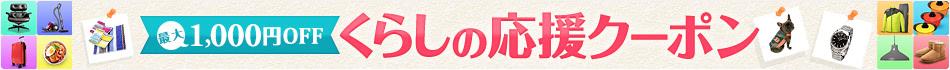 暮らしの応援クーポンMAX1000円OFF