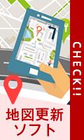 地図更新ソフト