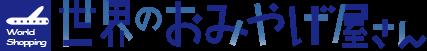 世界のおみやげ屋さんロゴ