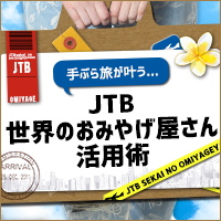 JTB世界のおみやげ屋さん活用術