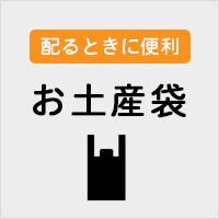 無料おみやげ袋ギフト袋(有料)