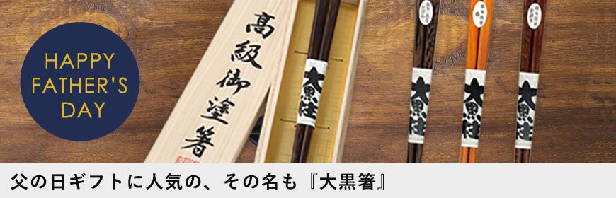 父の日 ギフト 箸 大黒柱
