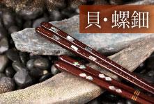 若狭塗箸 あわび貝 貝螺鈿箸