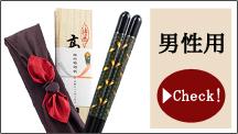 箸を性別で選ぶ 男性