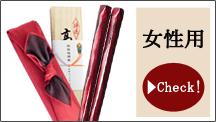 箸を性別で選ぶ 女性