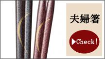 箸を性別で選ぶ 夫婦