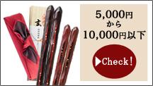 箸を予算で選ぶ 5000円〜10000円以下