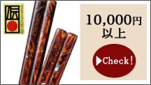 箸を予算で選ぶ 10000円以上