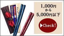 箸を予算で選ぶ 1000円〜5000円