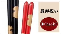 箸を用途で選ぶ 長寿祝い