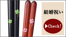 箸を用途で選ぶ 結婚祝い