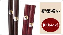 箸を用途で選ぶ 新築祝い