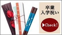 箸を用途で選ぶ 卒業祝い 入学祝い