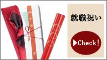 箸を用途で選ぶ 就職祝い