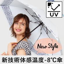 新技術体感温度ー8℃傘