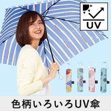 色柄いろいろ晴雨兼用UV傘