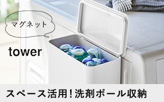 洗剤ボール収納