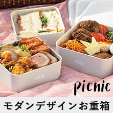 ピクニックにぴったりなモダンデザインお重箱