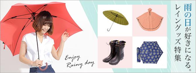 雨の日グッズ