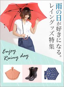 雨の日グッズ特集