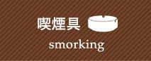 あすつく 喫煙具