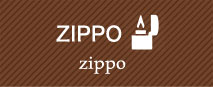 あすつく zippo