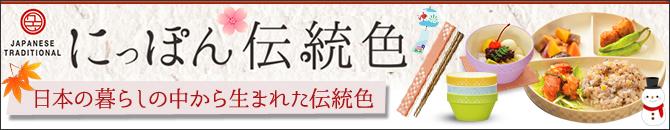 日本伝統色特集