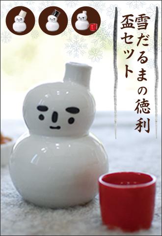 雪だるまの徳利&盃セット