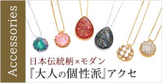 和の彩 wanoiro