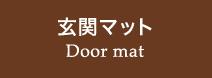 玄関マット