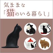 気ままな猫のいる暮らし ネコ特集
