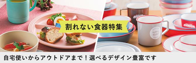 カラフルキッチン 割れない食器特集