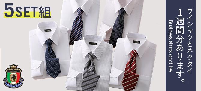 ワイシャツ ネクタイ セット