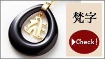 人気シリーズで選ぶ 梵字