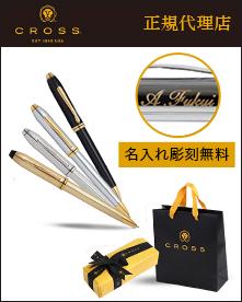 CROSS クロス ペン 名入れ 筆記具