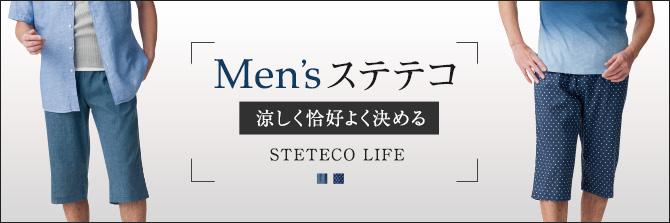 ステテコ メンズ 高島ちぢみ