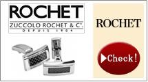 これが俺流のおしゃれ rochet
