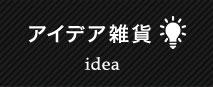 あすつく アイデア